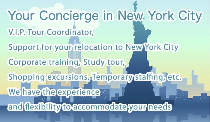 あなただけのコンサルジェ・イン・ニューヨーク